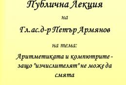Публична лекция на гл. ас. д-р Петър Армянов, 23 август 2017