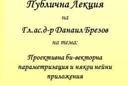 Публична лекция на гл. ас. д-р Данаил Брезов