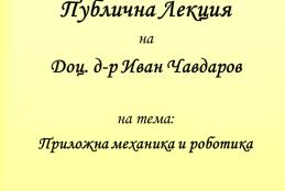 Публична лекция на доц. д-р Иван Чавдаров, 21 август 2017