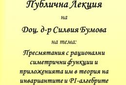 Публична лекция на доц. д-р Силвия Бумова