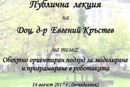Публична лекция на доц. д-р Евгений Кръстев, 14 август 2017
