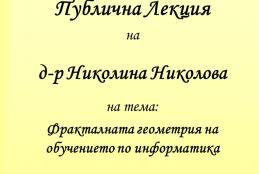 Публична лекция на д-р Николина Николова